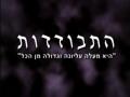 התבודדות עברית